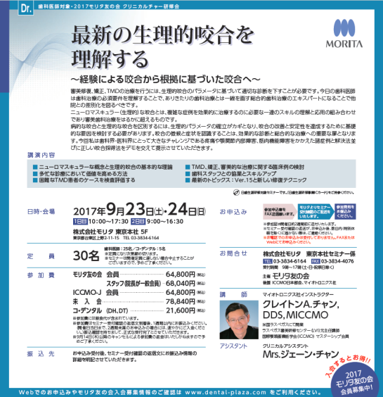 Clayton A. Chan, DDS Tokyo 2017 NMD