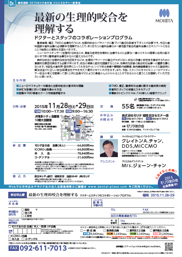 Clayton A. Chan, DDS - Japan NMD Lecture 2015