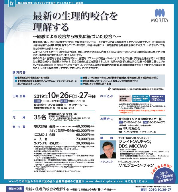 2019 Japan NM Dr. Chan Lecture flyer 6-23-19